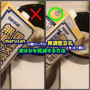 marusanの紙パックの無調整豆乳を注ぐ際の液はねを軽減する方法