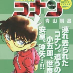 名探偵コナン 探偵たちの夜想曲(ノクターン) My First BIG が2020年10月16日アンコール発売(再販)