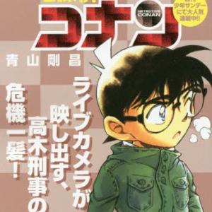 名探偵コナン 最強の先輩 My First BIG が2020年11月20日アンコール発売(再販)