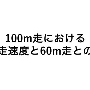 【100m走を速く走るためには】100m走における最大走速度と60m走との関係について