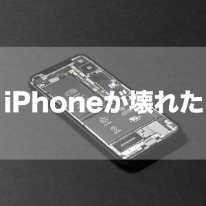 電源落ちと再起動の繰り返し、そして充電不能へ。iPhone8が壊れた話。