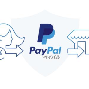 【海外通販にオススメ】Paypalの紹介と決済手数料を下げる方法