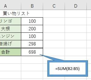 エクセルで表示されている行の値を合計(カウント)する方法、非表示の行は合計しない方法【Excel】