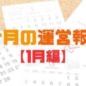 今月の運営報告【1月編】