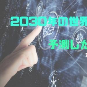 2030年の世界経済を予測した記事5本を考察したよ②