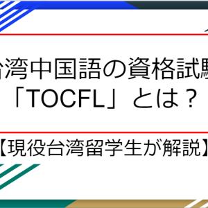 「TOCFL」は「台湾中国語」のテストです【現役台湾留学生が解説】