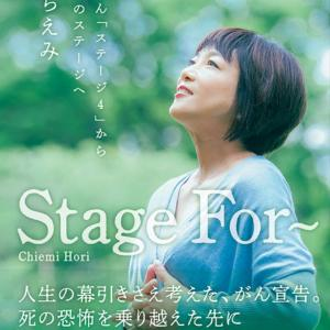 『Stage For~ 舌がん「ステージ4」から希望のステージへ』発売日: 2019年10月21日