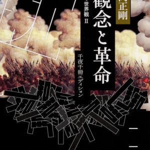 『千夜千冊エディション 観念と革命 西の世界観II』発売日: 2019年10月24日