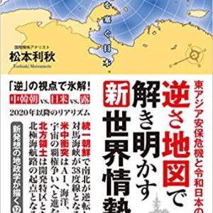 『逆さ地図で解き明かす新世界情勢 東アジア安保危機と令和日本の選択』発売日: 2019年11月19日