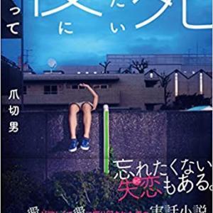 『死にたい夜にかぎって』発売日: 2019年11月19日