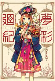 『夢彩廻紀』発売日: 2019年11月20日
