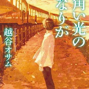 『四角い光の連なりが 越谷 オサム』発売日: 2019年11月20日