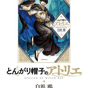 『とんがり帽子のアトリエ(6)』発売日: 2019年11月21日