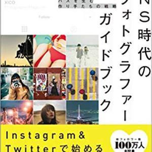 『SNS時代のフォトグラファーガイドブック』発売日: 2019年11月20日