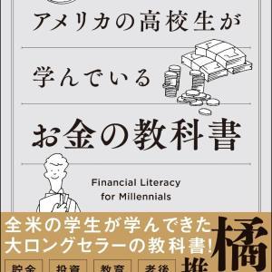 『アメリカの高校生が学んでいるお金の教科書 Financial Literacy for Millennials』発売日: 2019年11月21日
