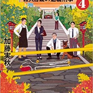 『メゾン・ド・ポリス4 殺人容疑の退職刑事 (角川文庫)』発売日: 2019年11月21日
