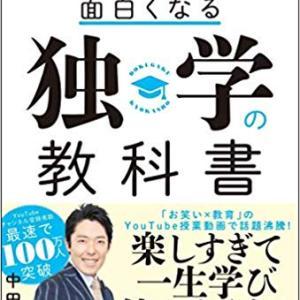 『勉強が死ぬほど面白くなる独学の教科書』発売日:  2019年11月21日