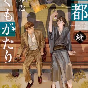 『帝都つくもがたり 続 (角川文庫)』発売日: 2019年11月21日