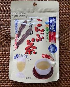 『減塩こんぶ茶』