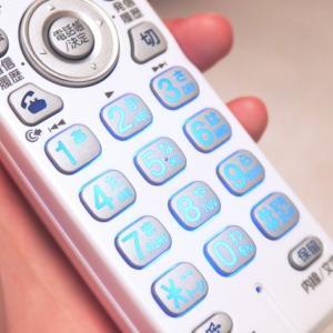 家の固定電話ってどうしてますか?