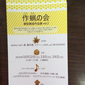 10月の展示会に向けて〜
