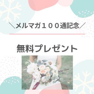 【無料プレゼント】もう少しで、メルマガ100通目になります^^ありがとうございます!