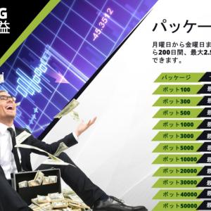 眠ってるビットコインを再投資!?毎日2.5%!月利30%の完全自動売買とは!?