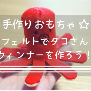 手作りおもちゃ☆ フェルトでタコさんウィンナーを作ろう!