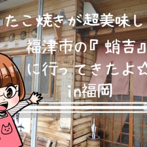 たこ焼きが超美味しい! 福津市の『蛸吉』に行ってきたよ☆ in福岡