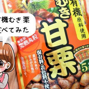 カルディの『有機むき栗』が美味しい☆ オーガニック好きにおすすめ!