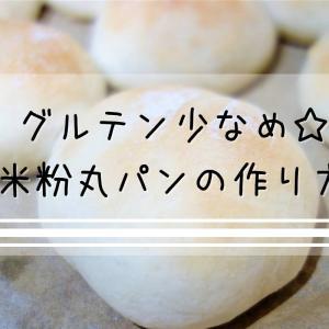 グルテン少なめ☆ 米粉で基本の丸パン作り!【米粉パンの作り方】