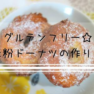 グルテンフリーでヘルシー☆ 米粉ドーナツの作り方を紹介!