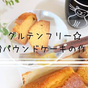 グルテンフリー☆ 米粉でパウンドケーキ作り!【パウンドケーキの作り方】