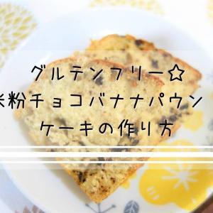 グルテンフリー☆ 米粉チョコバナナパウンドケーキの作り方
