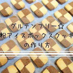 グルテンフリー☆ 米粉アイスボックスクッキーの作り方