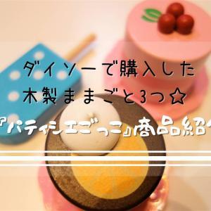 ダイソーで購入した木製ままごと3つ☆ 『パティシエごっこ』商品紹介