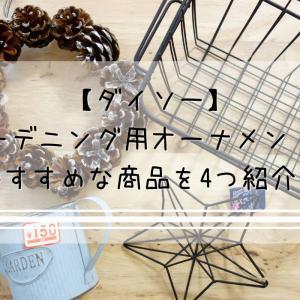 【ダイソー】ガーデニング用オーナメントにおすすめな商品を4つ紹介!