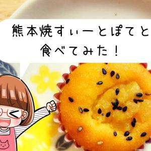 熊本土産におすすめ☆ 焼すぃーとぽてとを食べてみた!