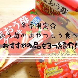 冬季限定☆あまおう苺のおやつもう食べた? おすすめの品を3つ紹介!