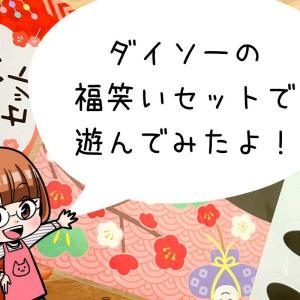 【ダイソー】の福笑いセットで遊んでみた☆ 子どもと楽しい正月遊び