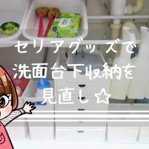 セリアグッズで洗面台下収納を見直し☆ デッドスペースも有効活用!
