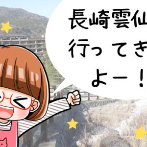 長崎雲仙で地獄めぐりをしてきたよ☆ 見どころをサクッと紹介!