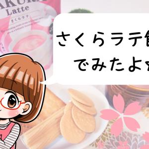 カルディの『さくらラテ』を飲んでみた☆ 春気分を味わい甘党さんにおすすめ!