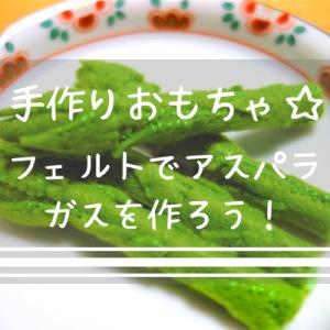 手作りおもちゃ☆ フェルトでアスパラガスを作ろう!
