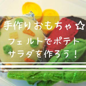 手作りおもちゃ☆ フェルトでポテトサラダを作ろう!