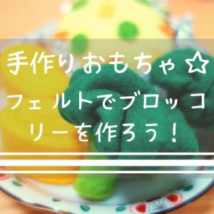 手作りおもちゃ☆ フェルトでブロッコリーを作ろう!