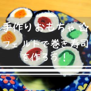 手作りおもちゃ☆ フェルトで巻き寿司を作ろう!