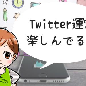 ブログ運営しながらTwitter楽しんでいますか? 個人的にはオススメしません