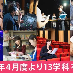 代々木アニメーション学院 「YouTuber科」新設へ 2020年4月度から