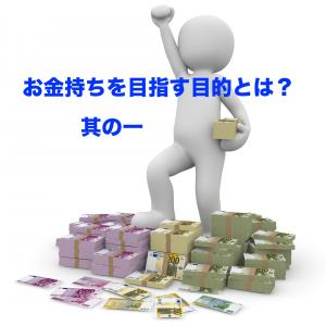 金は使う為のもの。「お金持ち」に成りたいのではない。其の一